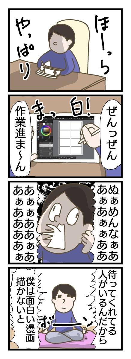 f:id:YuruFuwaTa:20190702161225j:plain