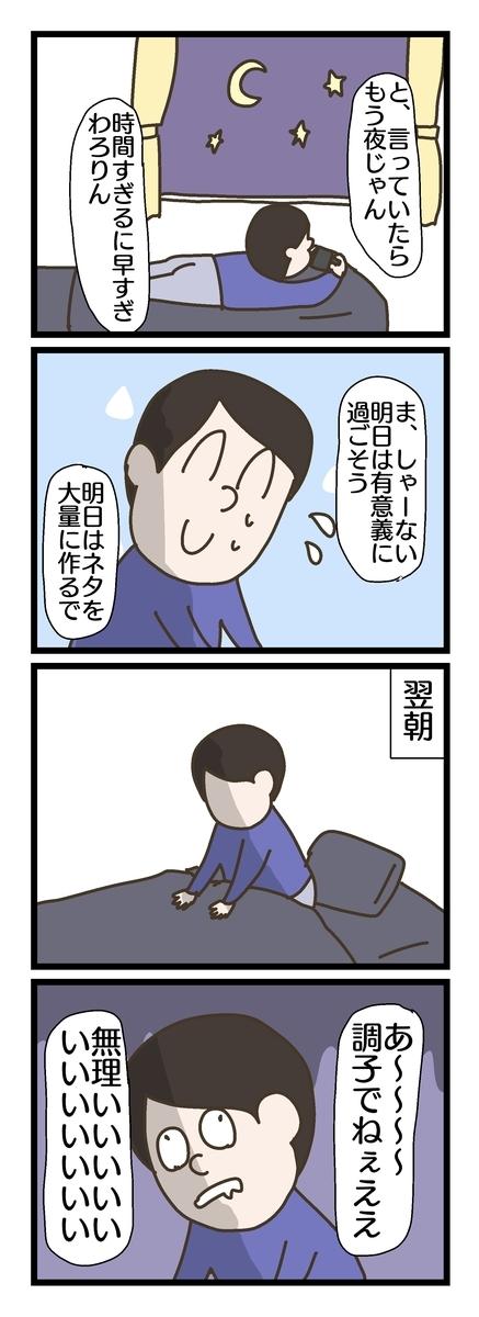 f:id:YuruFuwaTa:20190703192403j:plain