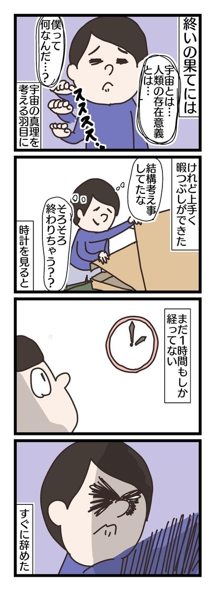 f:id:YuruFuwaTa:20190704184028j:plain