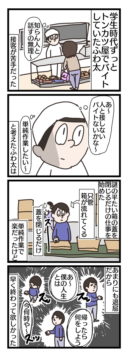 f:id:YuruFuwaTa:20190704184035j:plain