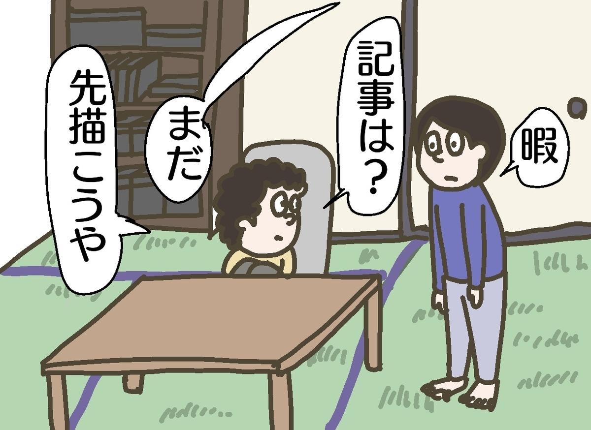 f:id:YuruFuwaTa:20190705183737j:plain