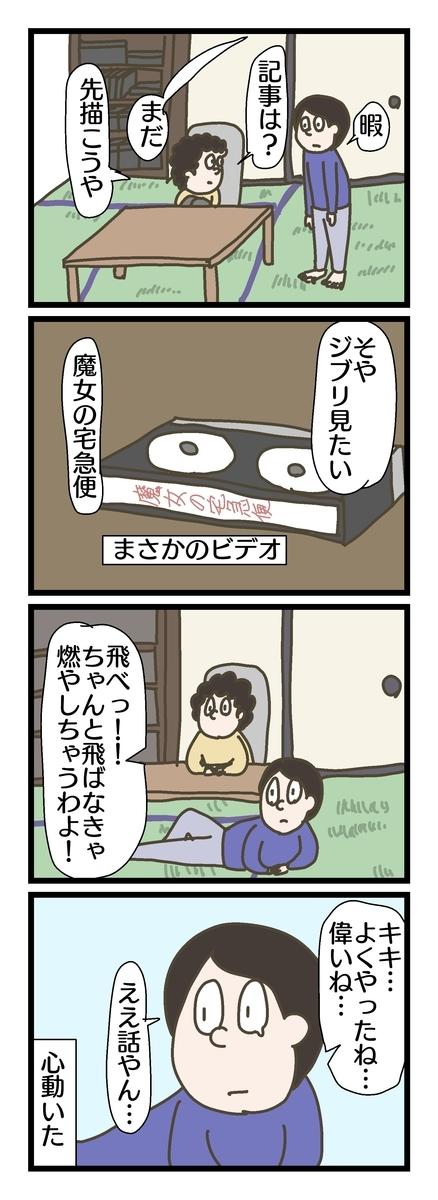 f:id:YuruFuwaTa:20190705183742j:plain