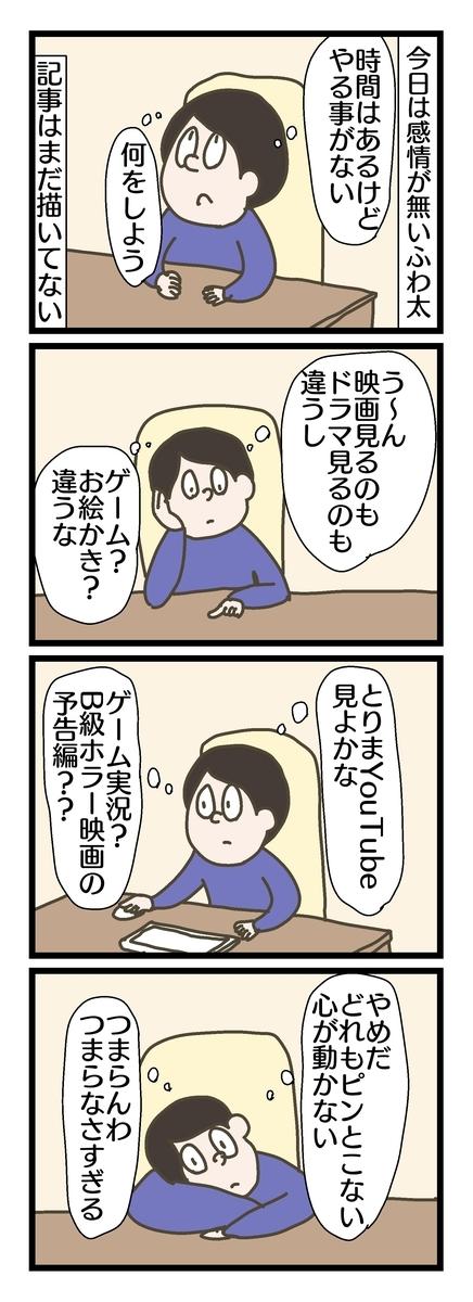 f:id:YuruFuwaTa:20190705183750j:plain