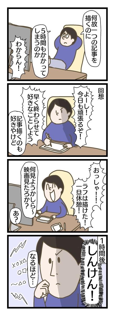 f:id:YuruFuwaTa:20190706151754j:plain