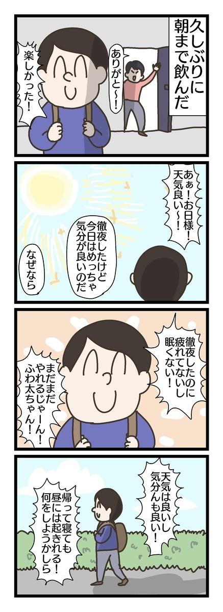 f:id:YuruFuwaTa:20190707184332j:plain