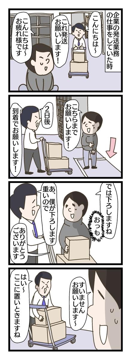 f:id:YuruFuwaTa:20190708155327j:plain
