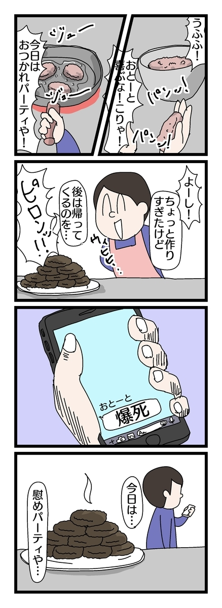 f:id:YuruFuwaTa:20190709130823j:plain
