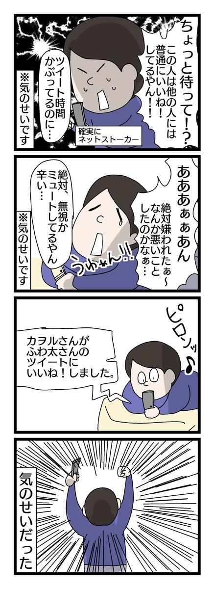 f:id:YuruFuwaTa:20190711163743j:plain