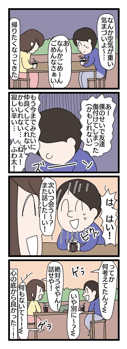 f:id:YuruFuwaTa:20190712143828j:plain