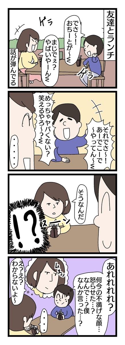f:id:YuruFuwaTa:20190712143836j:plain