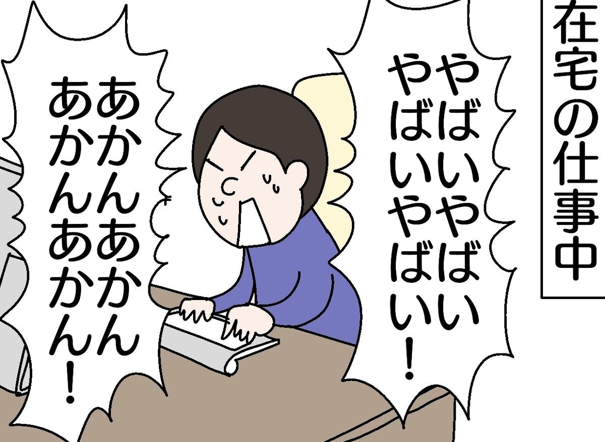 f:id:YuruFuwaTa:20190715181400j:plain