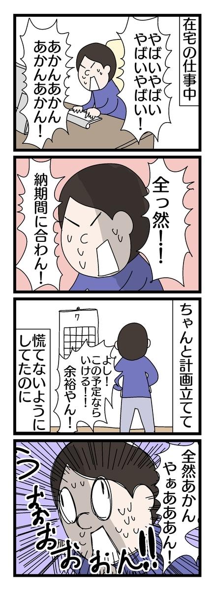 f:id:YuruFuwaTa:20190715181412j:plain