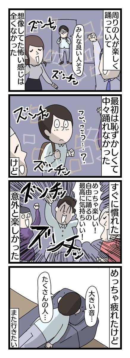 f:id:YuruFuwaTa:20190716131744j:plain