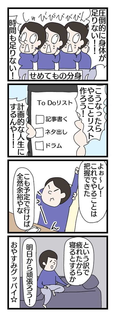 f:id:YuruFuwaTa:20190718124055j:plain