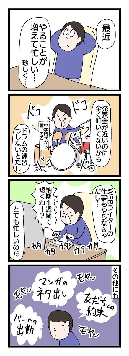 f:id:YuruFuwaTa:20190718124102j:plain