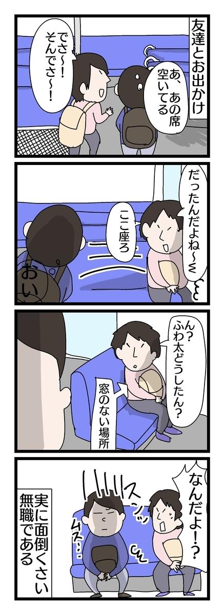 f:id:YuruFuwaTa:20190722004100j:plain