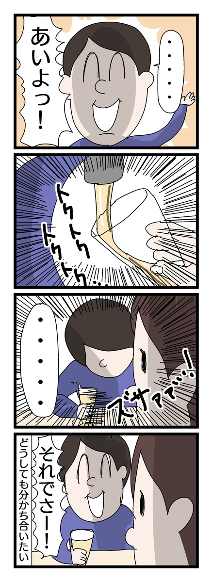 f:id:YuruFuwaTa:20190723190010j:plain