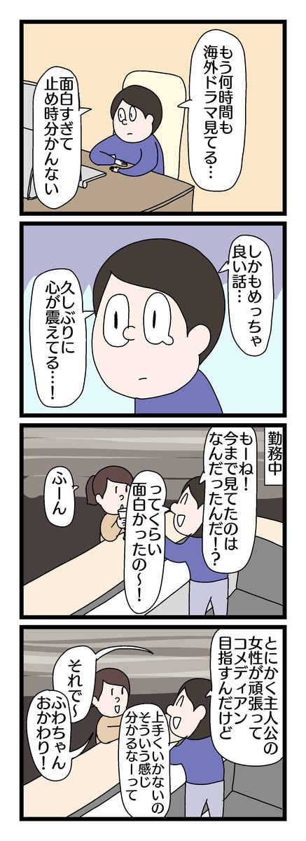 f:id:YuruFuwaTa:20190723190017j:plain