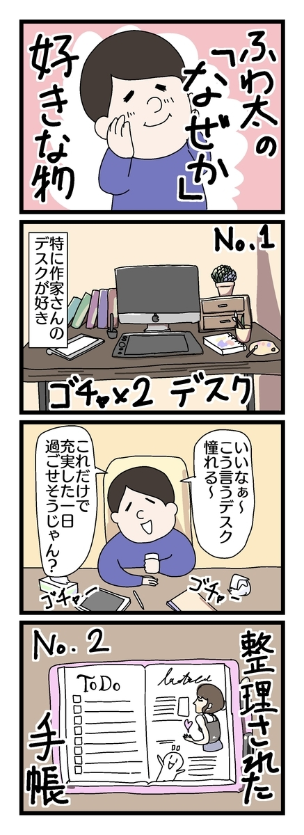 f:id:YuruFuwaTa:20190724144106j:plain