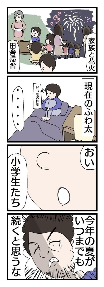 f:id:YuruFuwaTa:20190725115227j:plain