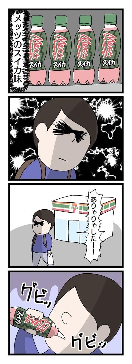 f:id:YuruFuwaTa:20190726131946j:plain