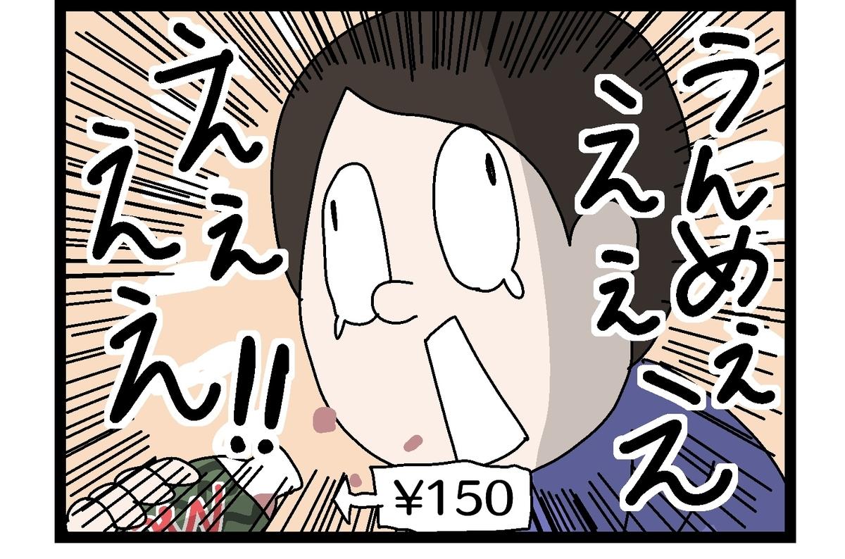 f:id:YuruFuwaTa:20190726131952j:plain