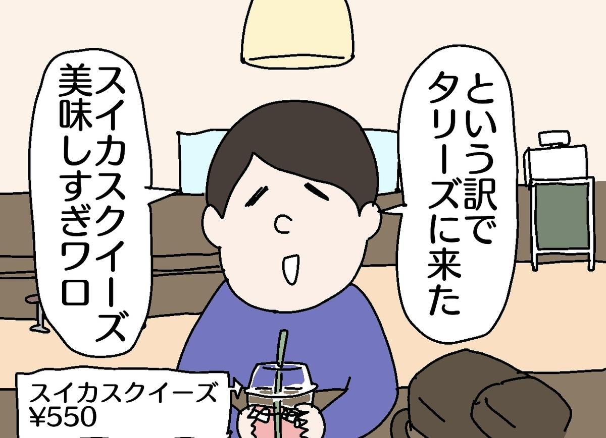 f:id:YuruFuwaTa:20190726131956j:plain