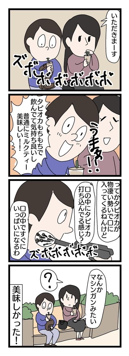 f:id:YuruFuwaTa:20190727174922j:plain