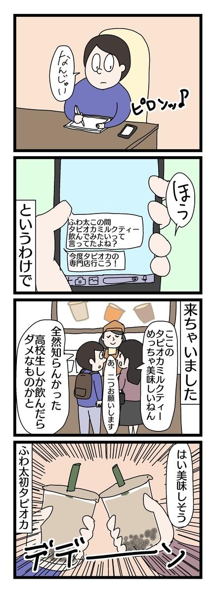 f:id:YuruFuwaTa:20190727174930j:plain