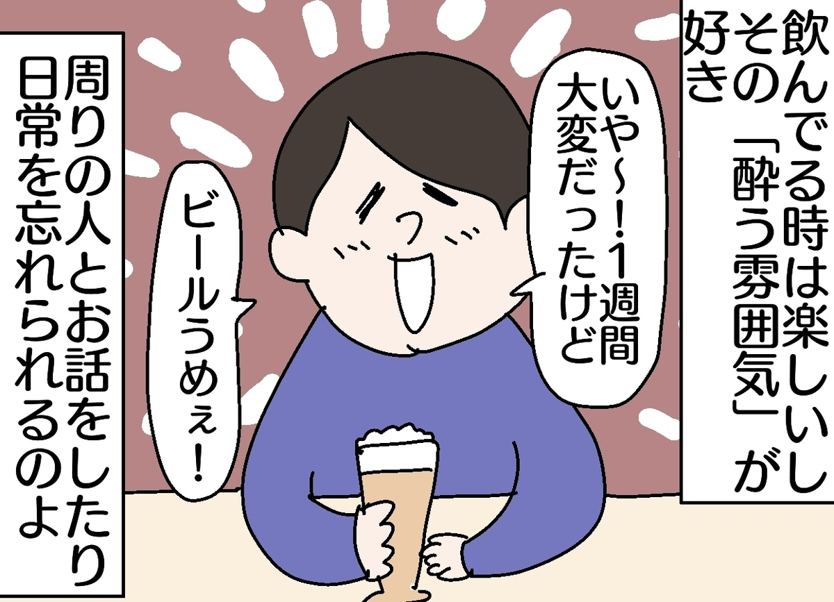 f:id:YuruFuwaTa:20190728181415j:plain