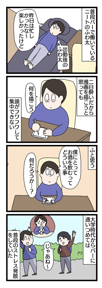 f:id:YuruFuwaTa:20190728181430j:plain