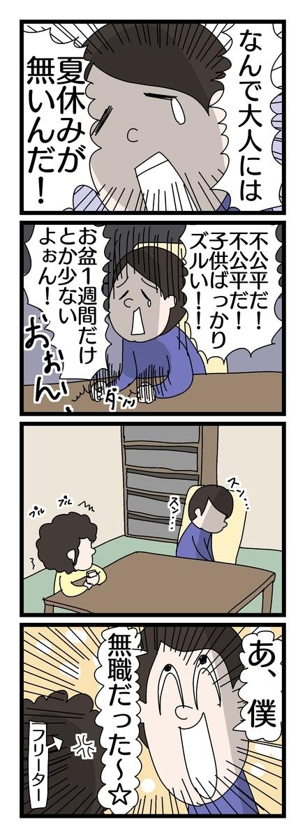 f:id:YuruFuwaTa:20190730115346j:plain