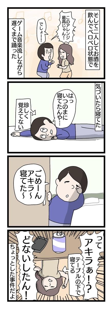 f:id:YuruFuwaTa:20190731114539j:plain