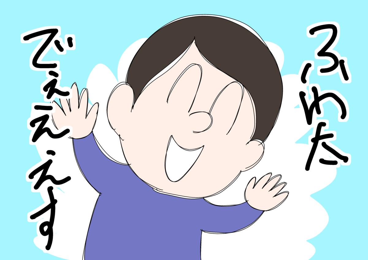 f:id:YuruFuwaTa:20190731134230p:plain