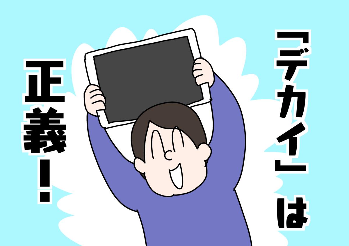 f:id:YuruFuwaTa:20190731134247p:plain