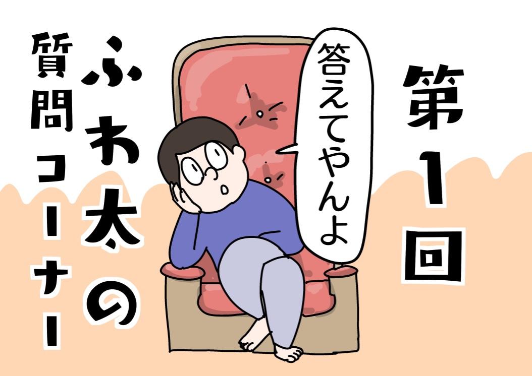 f:id:YuruFuwaTa:20190801190947j:plain