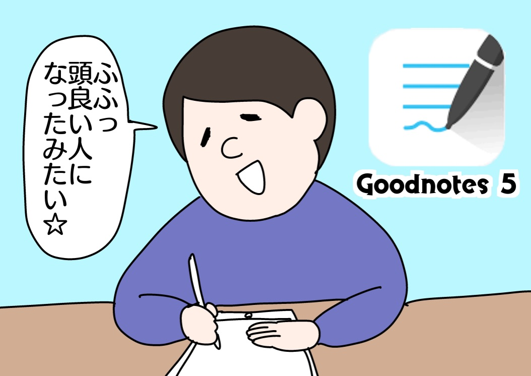 f:id:YuruFuwaTa:20190801190959j:plain