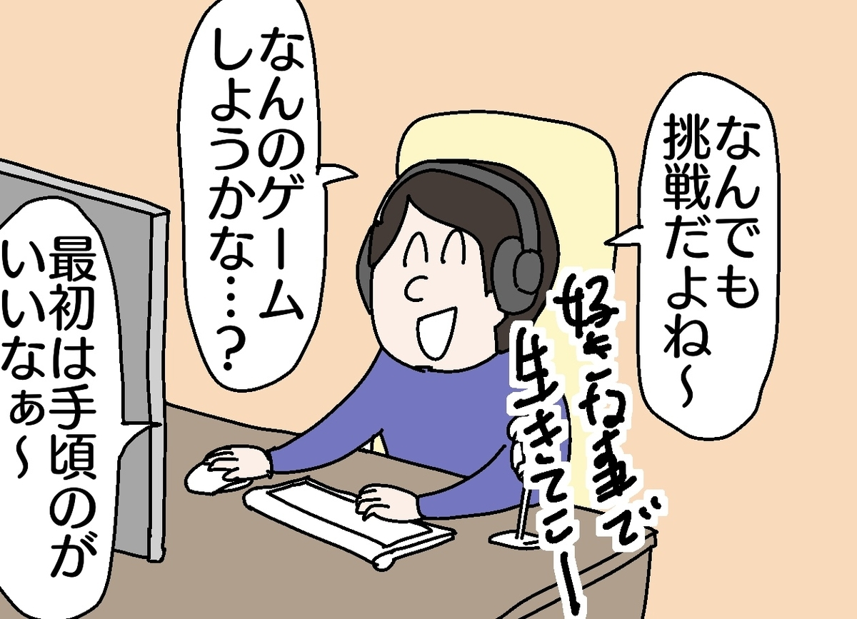 f:id:YuruFuwaTa:20190802110439j:plain