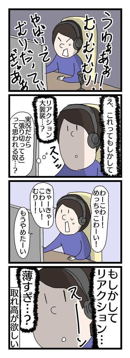 f:id:YuruFuwaTa:20190802110444j:plain