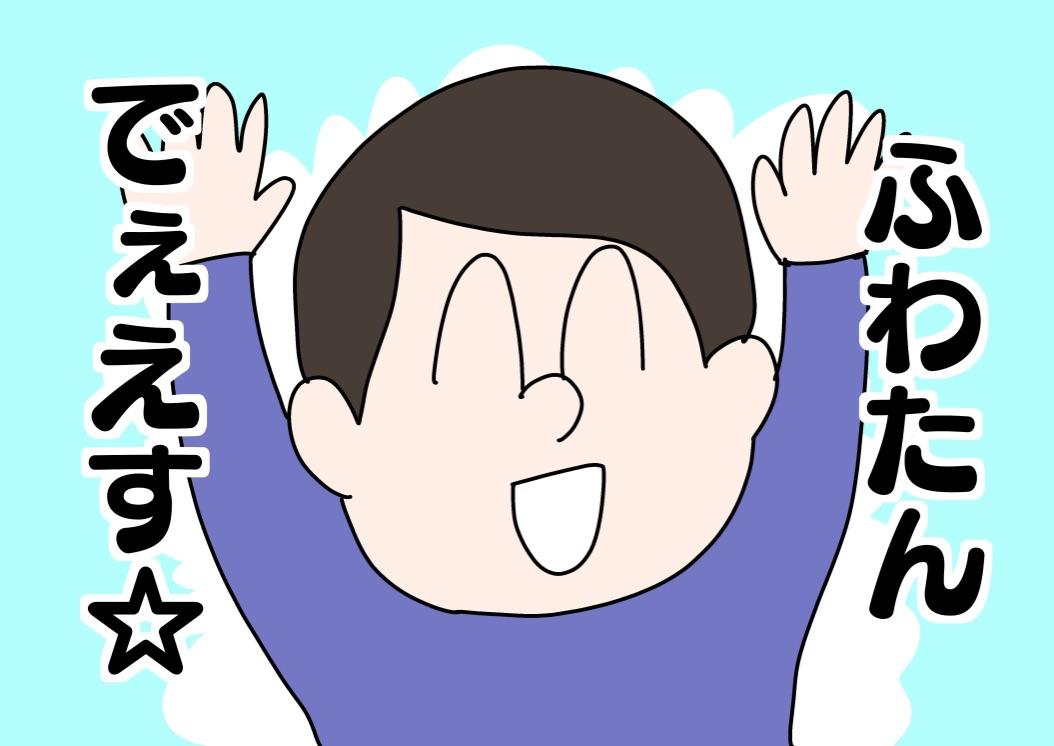 f:id:YuruFuwaTa:20190802163443j:plain