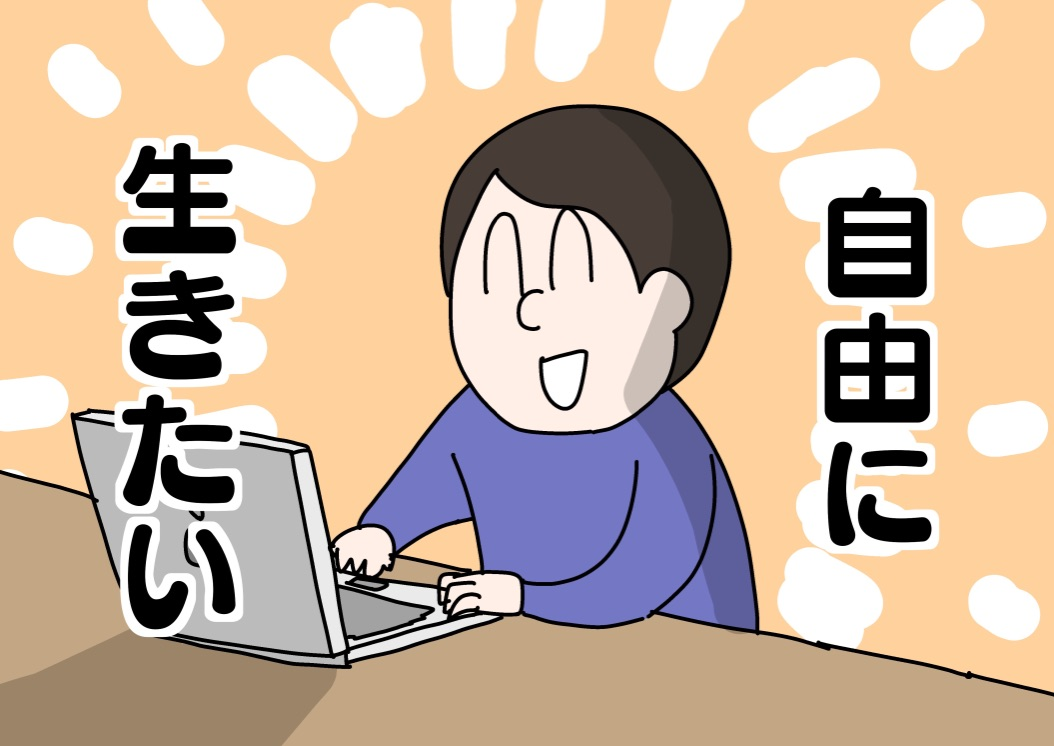f:id:YuruFuwaTa:20190802163447j:plain