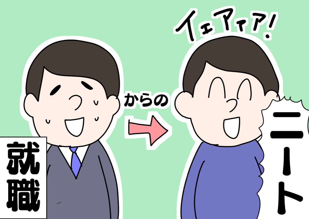 f:id:YuruFuwaTa:20190802163450j:plain