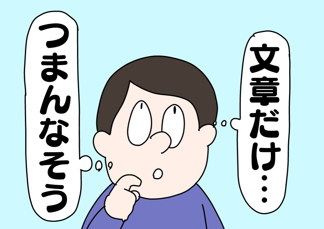 f:id:YuruFuwaTa:20190802163453j:plain