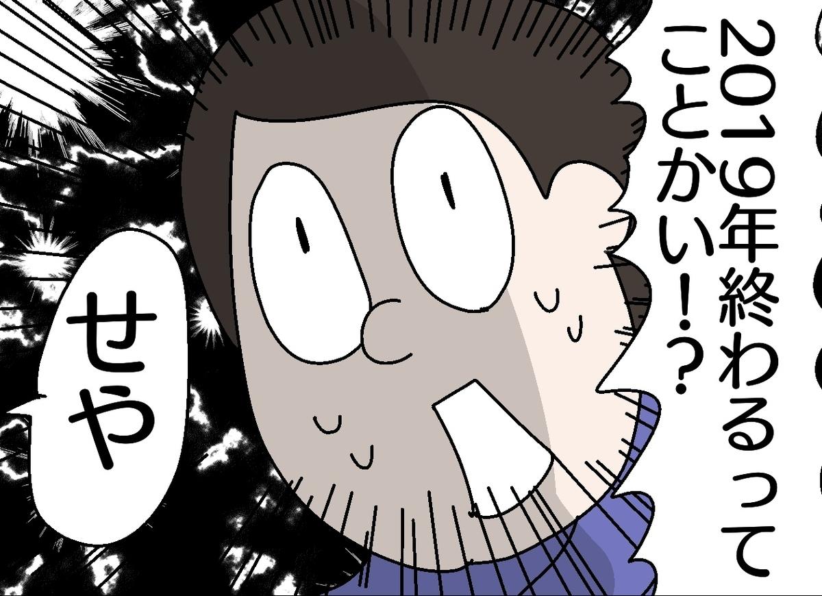 f:id:YuruFuwaTa:20190803003520j:plain