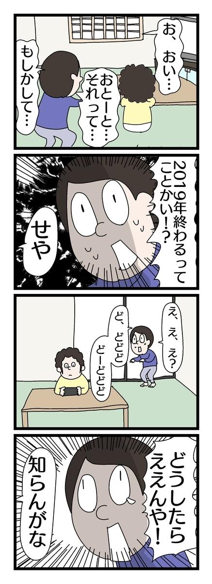 f:id:YuruFuwaTa:20190803003530j:plain