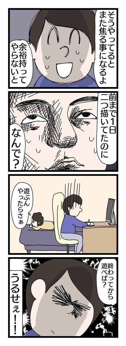 f:id:YuruFuwaTa:20190803124135j:plain