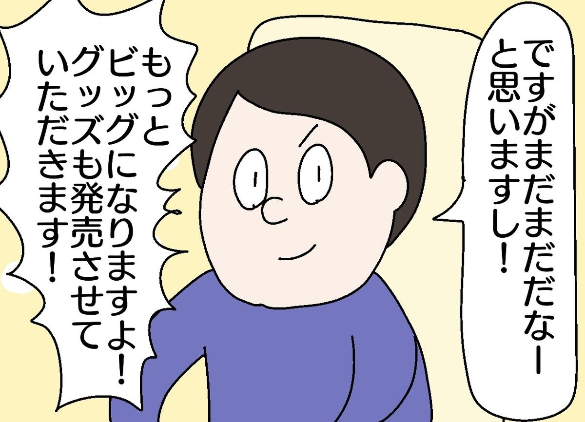 f:id:YuruFuwaTa:20190806100613j:plain
