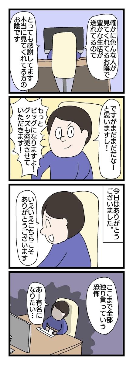 f:id:YuruFuwaTa:20190806100618j:plain