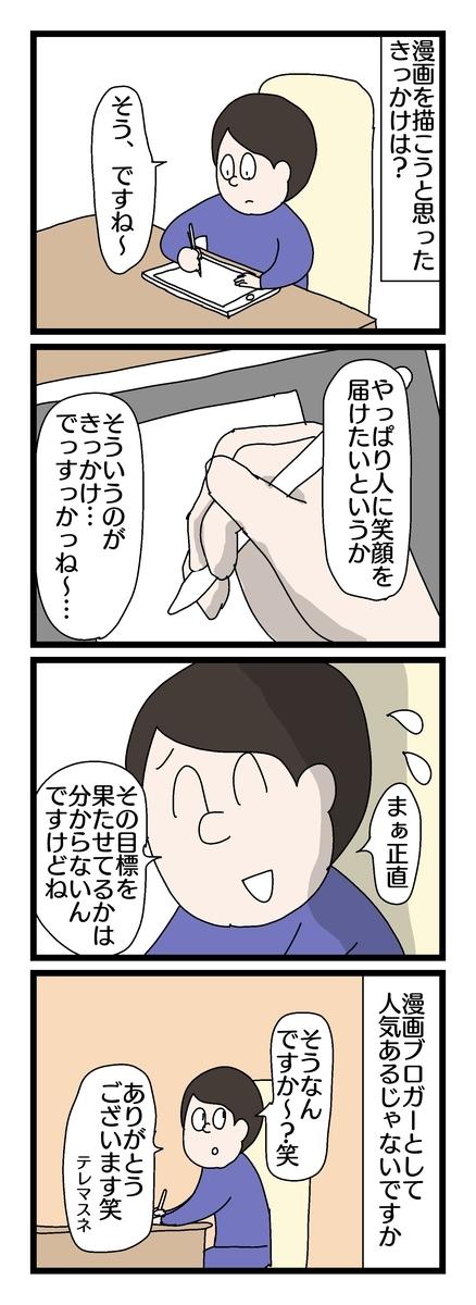 f:id:YuruFuwaTa:20190806100625j:plain