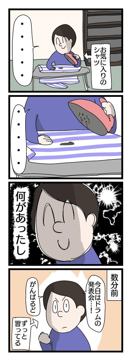 f:id:YuruFuwaTa:20190808140529j:plain
